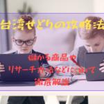 盲点!台湾せどり(転売)で儲かる商品3選と、遊びながら稼ぐ3つの方法とは?