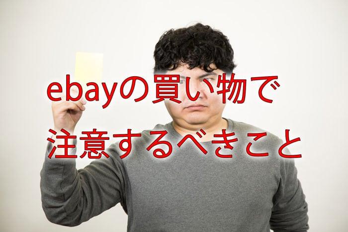 ebayの買い物で注意するべきこと