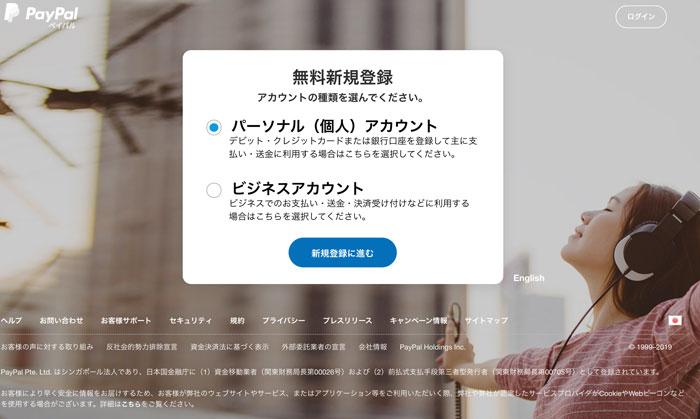 PayPalのアカウント開設ページを開きます