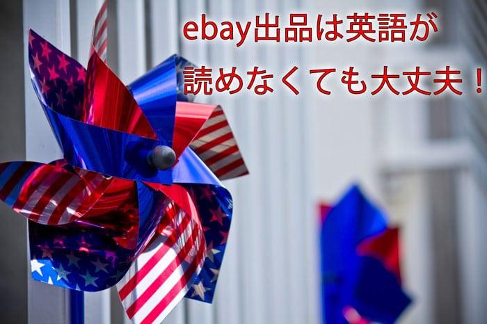 ebay出品は英語ができなくても大丈夫!