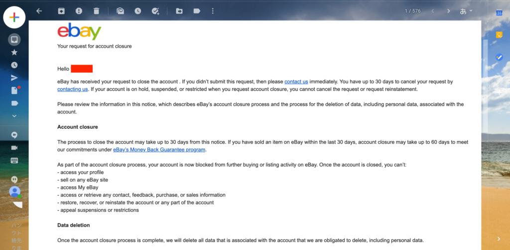 ebay確認メール