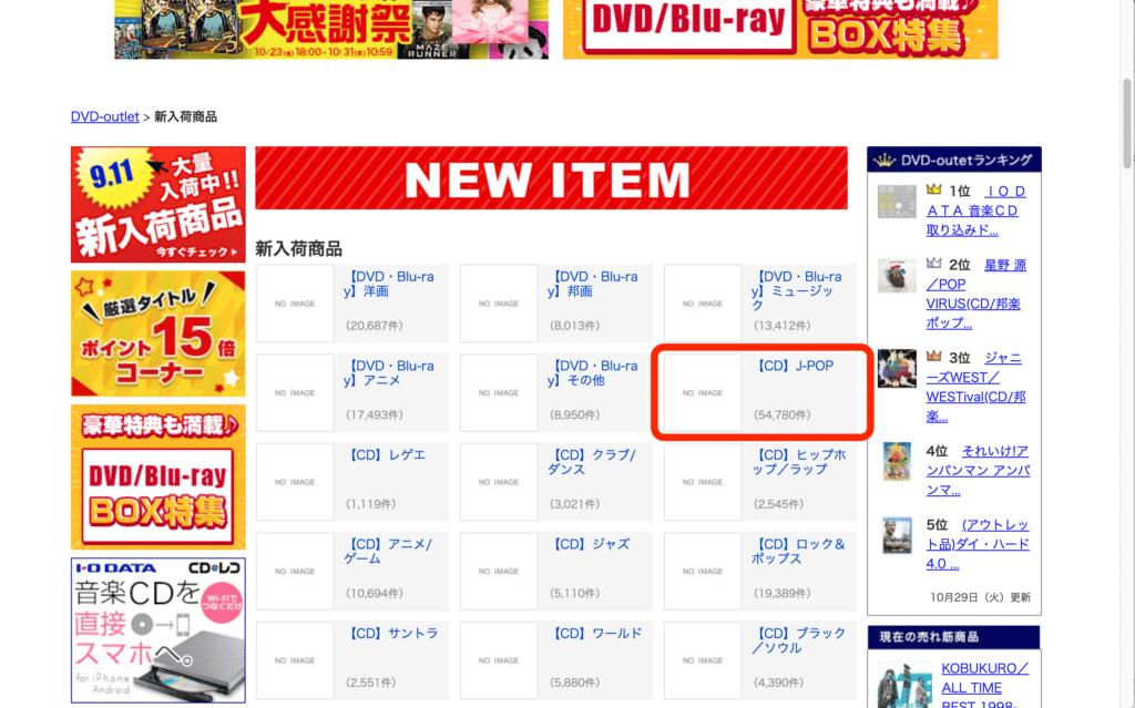 今回は「【CD】J-POP」カテゴリーを 選択します。