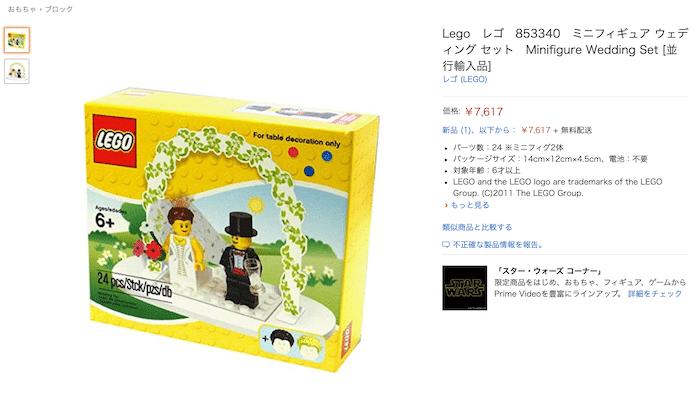 Lego レゴ ミニフィギュア ウェディング セット 853340