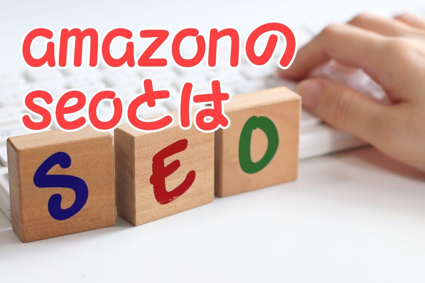 Amazonのseoについて解説していく