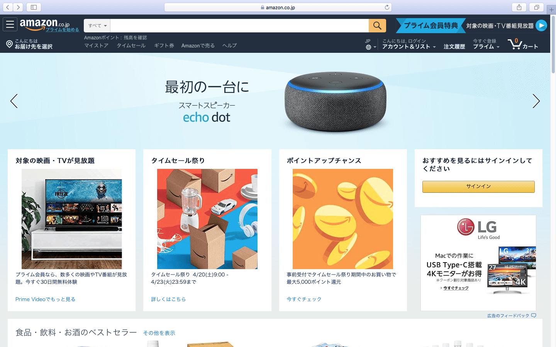 Amazonのホーム画面