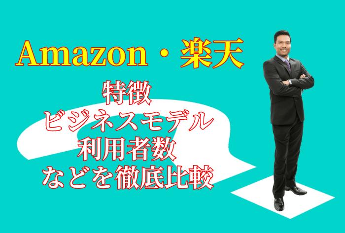 Amazon,楽天