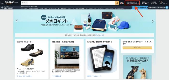 Amazon公式サイト