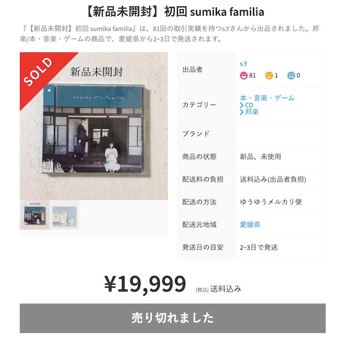 期間限定・初回限定特典付きCD・DVD・Blu-ray