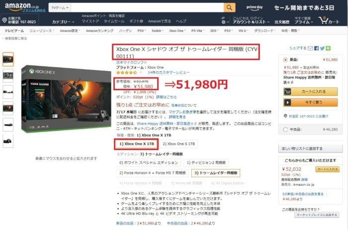 Amazonでの販売価格