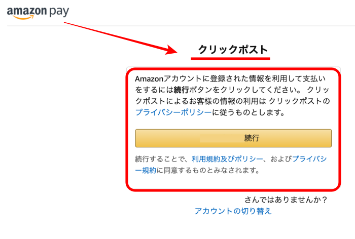 amazon pay paypal