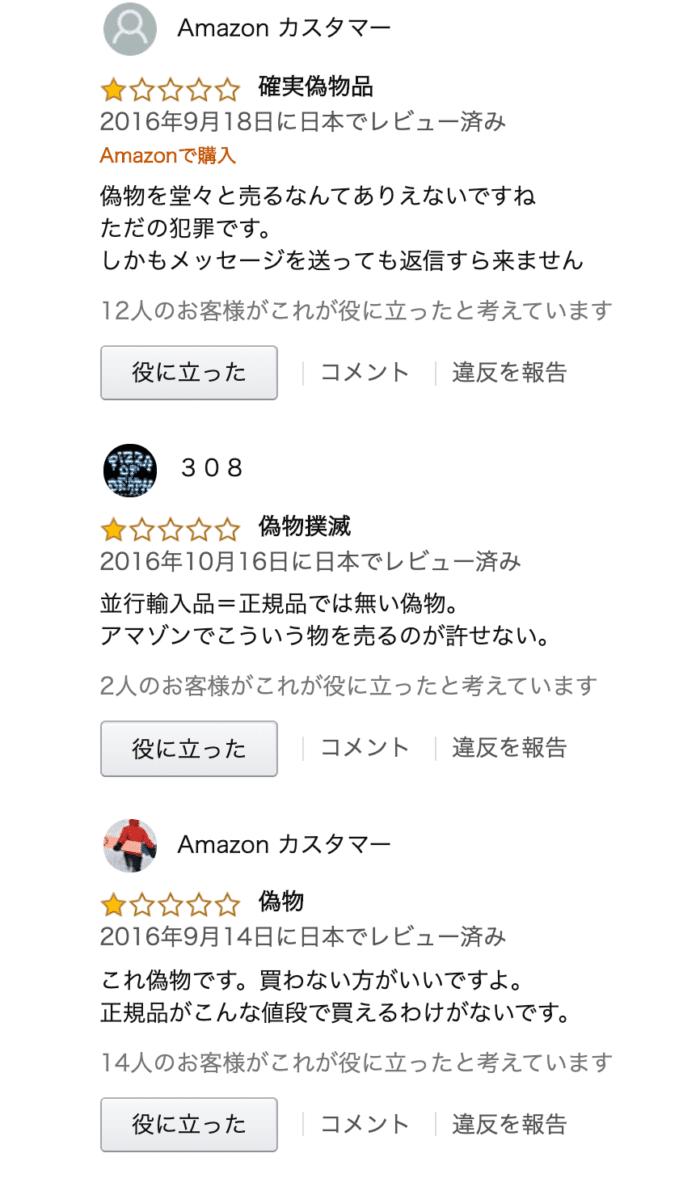 Amazon 商品レビュー