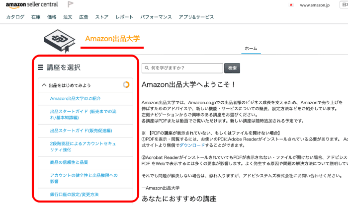 amazon出品大学 トップページ