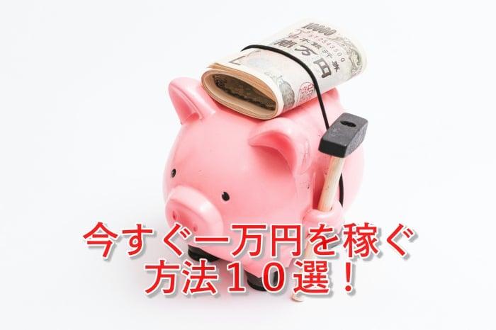あなたが今すぐ1万円を稼ぐ方法10選!