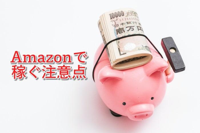 Amazonで稼ぐ売り方の注意点