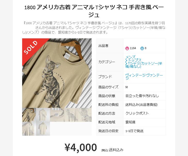 売れるアメリカ古着
