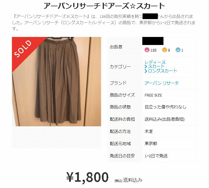 メルカリで売れている服
