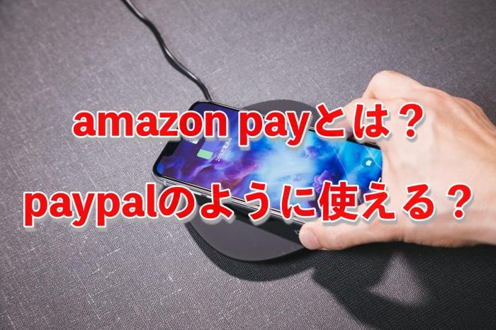 paypalに代わるamazon payというサービス