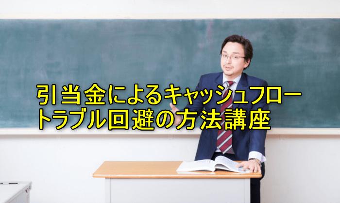黒板で説明をする男性教師