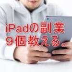 iPadでできる副業9選を公開!初心者でも月収100万を目指せる稼ぎ方とは?