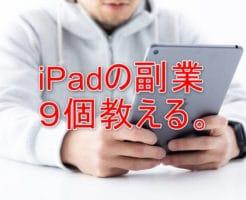 iPadの副業9選