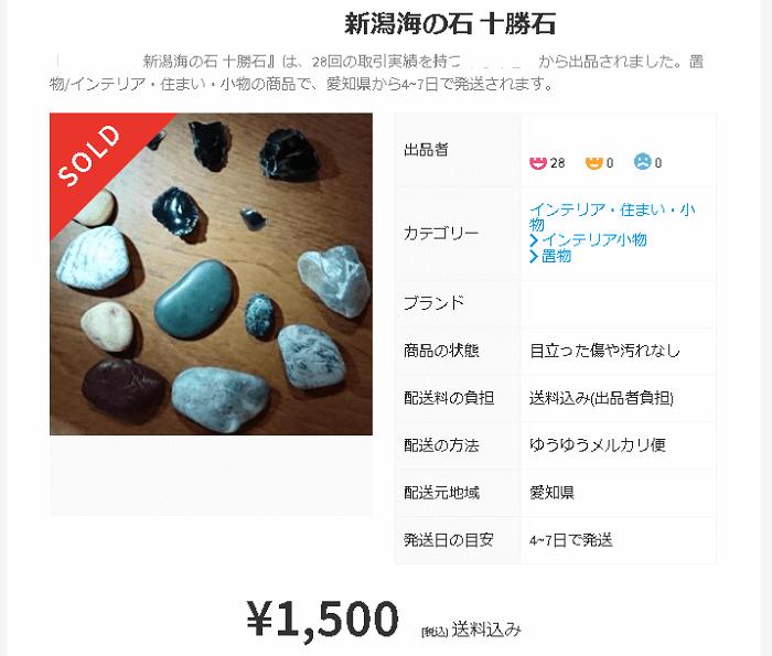 メルカリで売れていた石