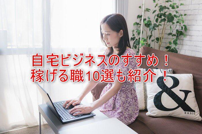 脱サラ可能!自宅でのビジネスをおすすめする理由と、初心者でも稼げる副業10選