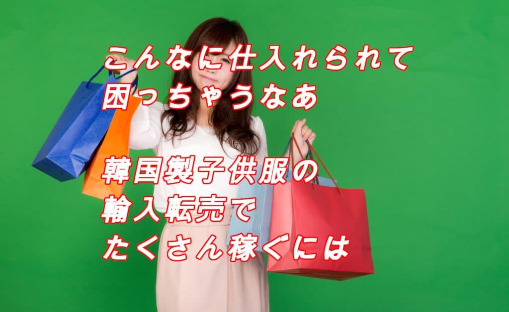 盲点!韓国の子供服を仕入れるおススメな方法5選と転売して儲かる3つの商品とは