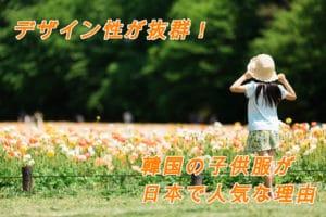 韓国の子供服が日本で人気な理由