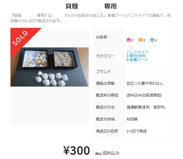 メルカリで売れていた貝殻