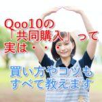 Qoo10の共同購入とは?その仕組みと、お得に購入するコツを公開