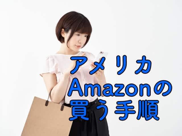アメリカ amazonで商品を買う手順