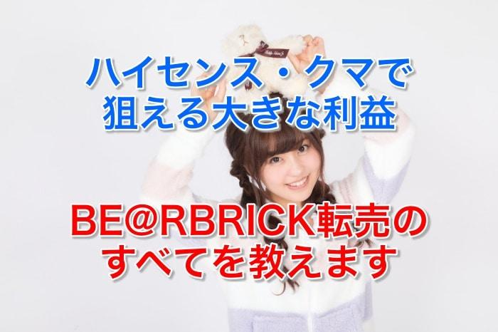 BE@RBRICK転売