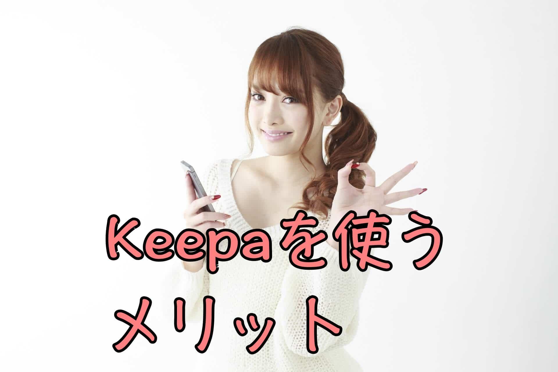 Keepaを使うメリット