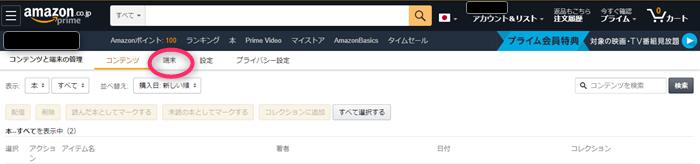 Amazonで購入した端末を削除する手続き