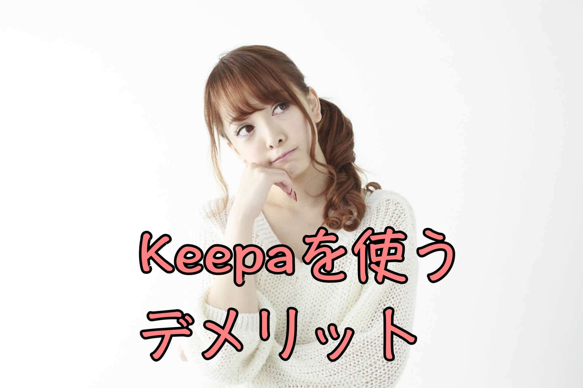 Keepaを使うデメリット