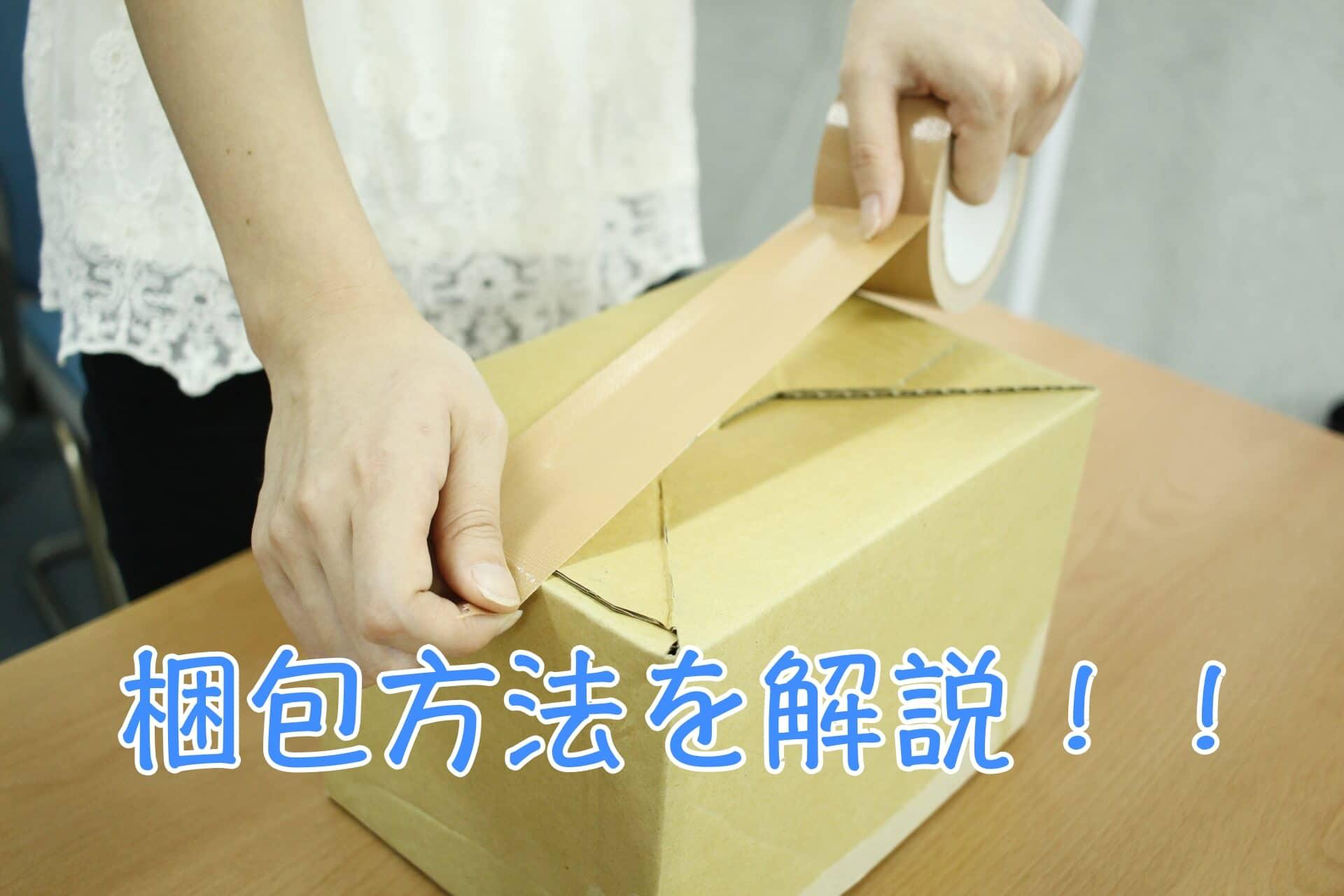 梱包方法を解説
