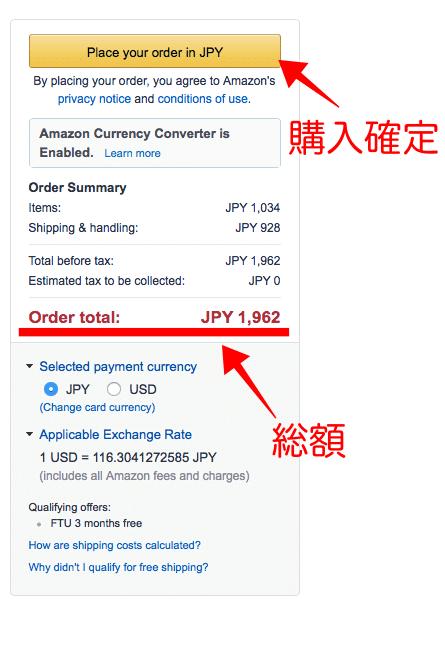 アメリカアマゾン 注文確定ボタンの総額