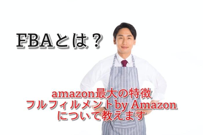 amazon最大の特徴フルフィルメントby Amazonってなに?