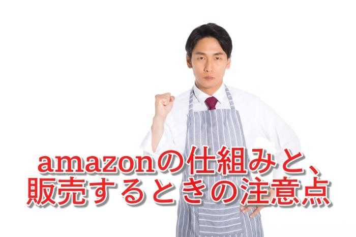 amazonの仕組みを利用して販売するときの注意点