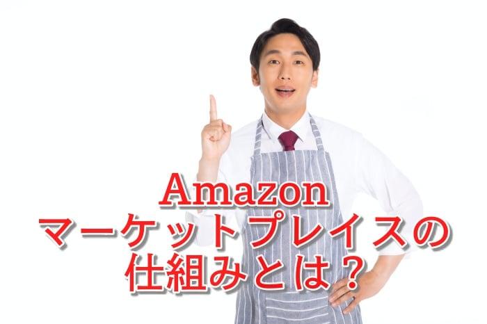 Amazonマーケットプレイスの仕組みとは?