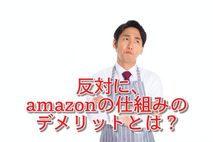反対に、amazonの仕組みのデメリットとは?