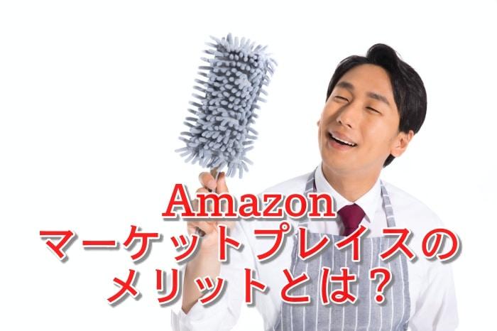 Amazonマーケットプレイスのメリットとは?