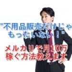 メルカリで毎月5万円以上稼ぐ方法についての全知識!【転売初心者必見】