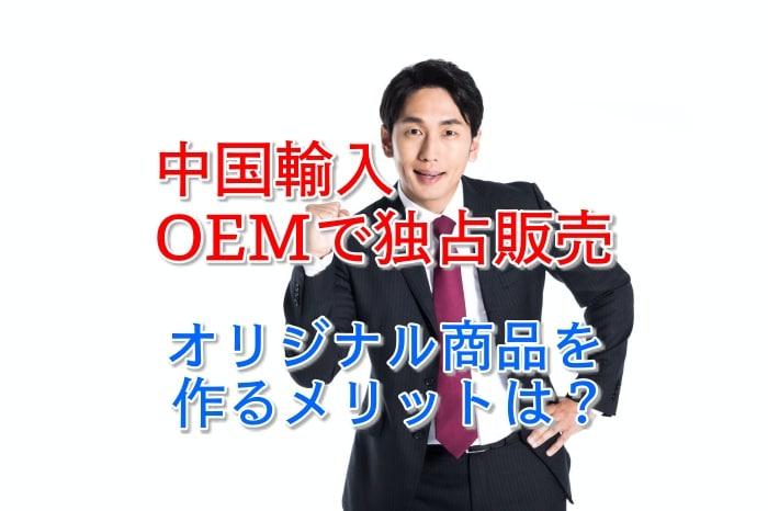 必見!中国輸入OEMオリジナル商品の作り方と独占して売るコツとは?