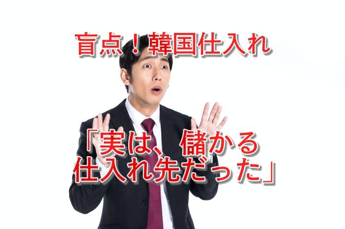盲点!韓国仕入れで儲かる商品3選と転売で儲けるコツとは?