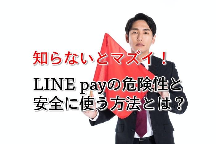 危ない!?LINE payの危険性と安全に使う方法を徹底検証してみた