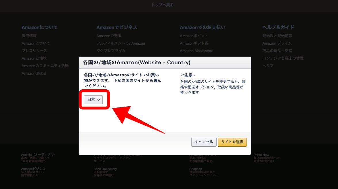 日本をクリックして変更