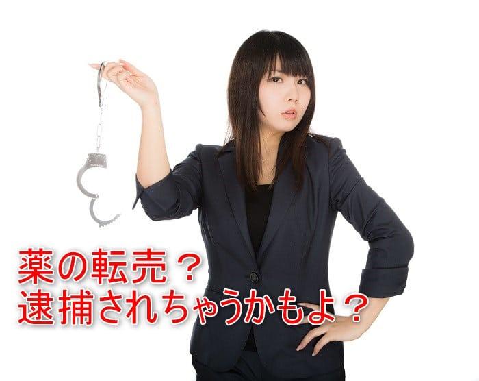 【悲報】薬転売で逮捕された3人の末路とは?売っても逮捕されない薬がコレ