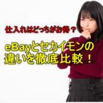 【2021年版】eBayとセカイモン6つの違いとは?どっちが安く買えるか教えます