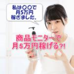 スマホで稼げる!商品モニターのおススメサイト5選と月5万円稼ぐコツを伝授